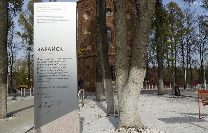 Как вдохнуть в город новую жизнь: опыт Зарайска, изображение №5