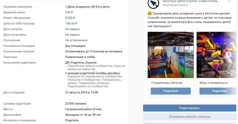 291 заявка по 141₽ для праздников в батутном центре., изображение №3
