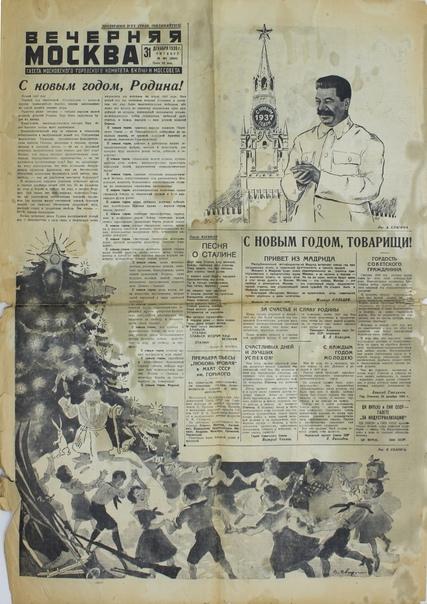 Календарь на 2021 год полностью совпадает с календарем 1937 года По такому случаю предлагаем сканы новогоднего выпуска газеты «Вечерняя Москва», который вышел за день до начала «года большого