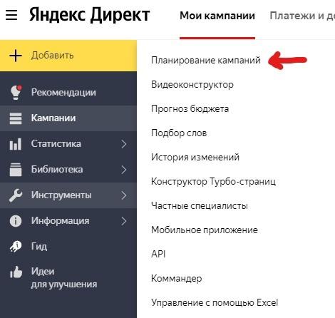 Новый инструмент для прогнозирования результатов медийных кампаний уже в Яндекс.Директ, изображение №1