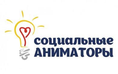 IV Общероссийский Конкурс социальных аниматоров «Герои изменений», изображение №1