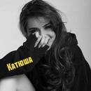 Катя Королева, Винница, Украина
