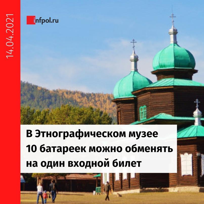Этнографический музей народов Забайкалья объявил акцию «Сохраним природу».