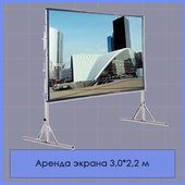 Аренда экрана на раме 300*220 см (прямой или обратной проекции)