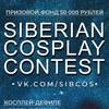 Сибирский конкурс косплея 29.02.2020