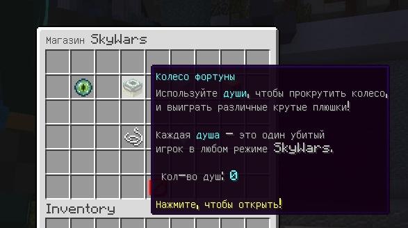 Сборка SkyWars+ (Уникальная сборка по мотивам легендарного проекта Hypixel), image #23