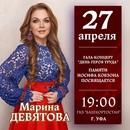 Марина Девятова фотография #6