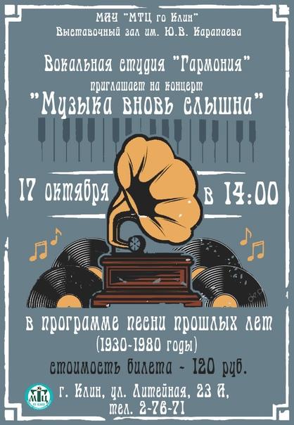 """А у нас в Выставочном зале им. Ю.В. Карапаева 17 октября в 14:00 будет """"Музыка вновь слышна""""!"""