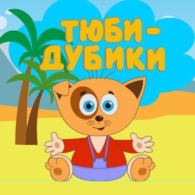 Тюбидубики Мультсериал-Для-Детей