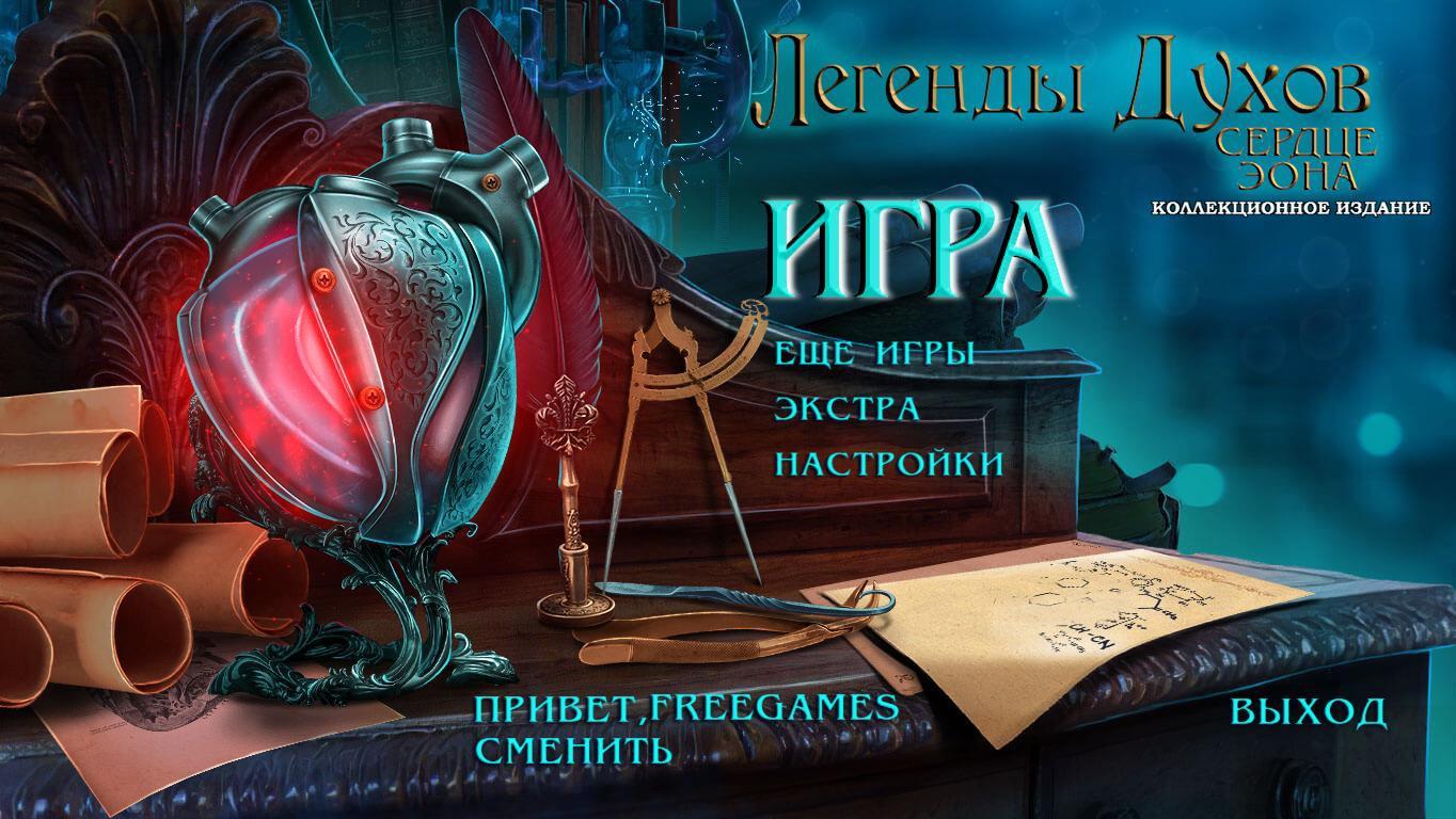 Легенды о духах 5: Сердце Эона. Коллекционное издание | Spirit Legends 5: The Aeon Heart CE (Rus)