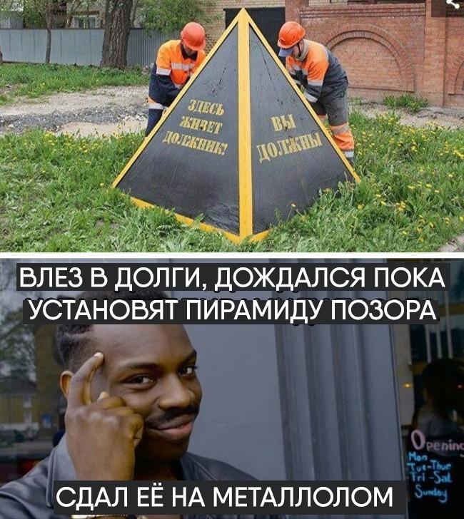В Тольятти неизвестные украли знаменитую пирамиду, которая клеймит позором должников