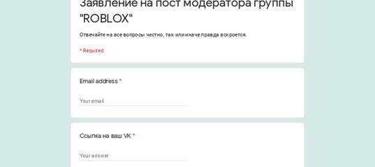 """Заявление на пост модератора группы """"ROBLOX"""""""