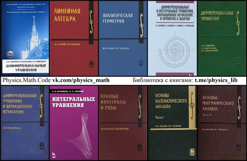 📚 Курс высшей математики и математической физики. Сборник [13 книг] Будак, Фомин...
