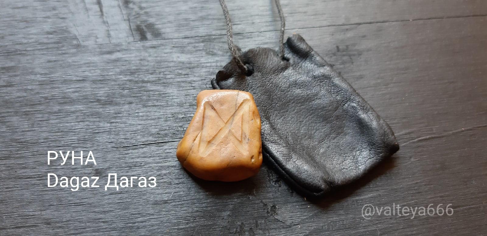 Рунические амулеты, талисманы ( камень ) с магическими программами.  YkJ8D3iu4qI