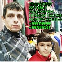 Абдукарим Азизов