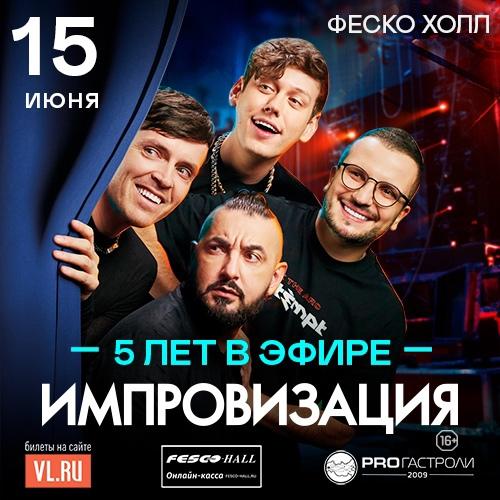Афиша Владивосток Шоу ИМПРОВИЗАЦИЯ / Владивосток / 15.06
