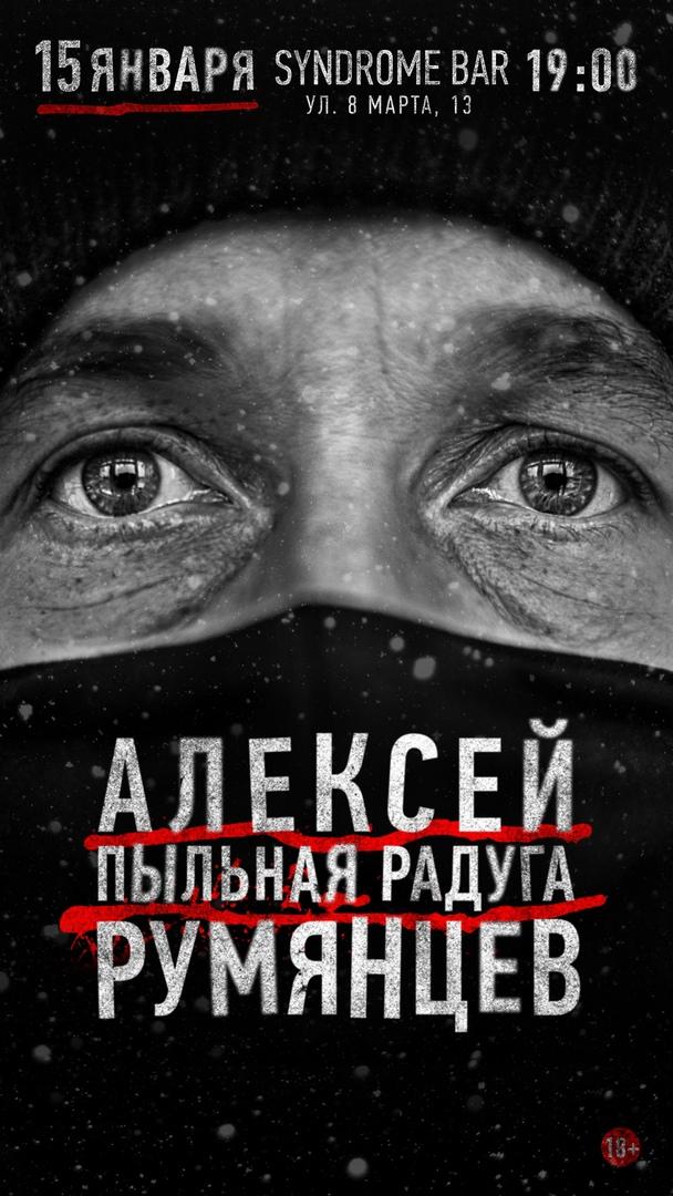 Афиша 15.01 Алексей Румянцев ППР / Екатеринбург