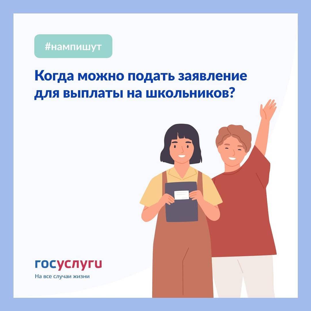 Портал Госуслуг разъясняет: когда можно подавать заявление для выплаты по 10 000 рублей на школьников