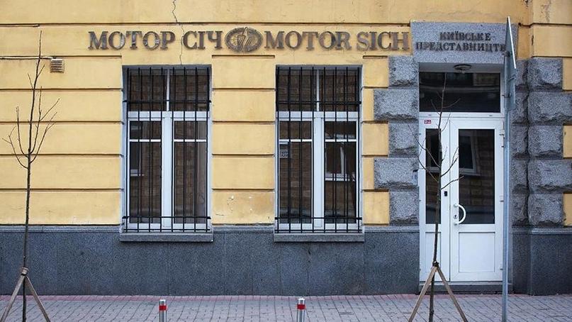 Китай выставил Украине иск в $3,6 млрд по делу завода «Мотор Сич»