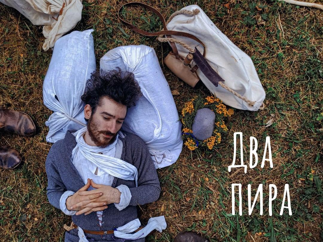 Афиша Ярославль Фестиваль «Два пира»