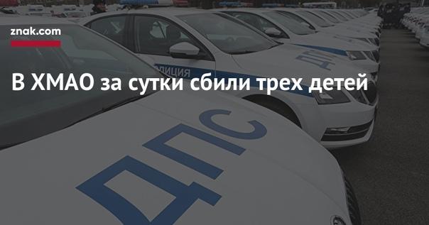 За прошедшие сутки в разных городах в Ханты-Мансий...