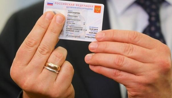В трех регионах России введут электронные паспорта...