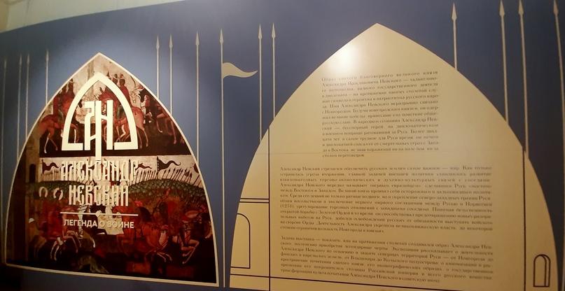 Выставка «Александр Невский. Легенда о воине»