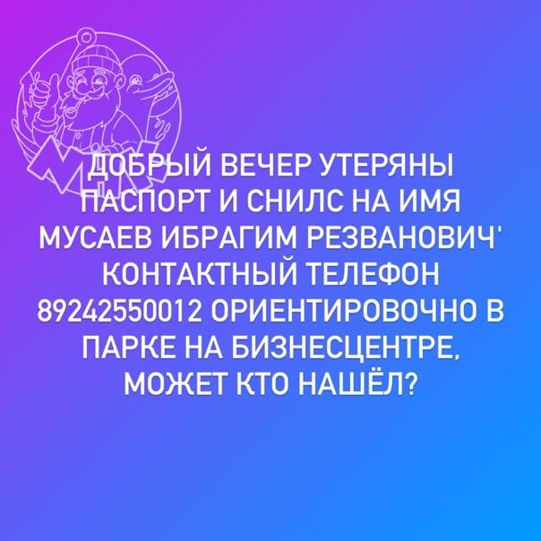 #отподписчика Утеряны паспорт и снилс на имя Мусаев Ибраг...