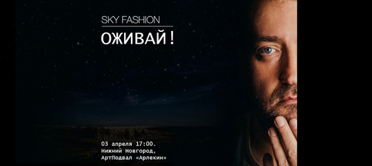 """Sky Fashion. """"Оживай!"""" / События на TimePad.ru"""