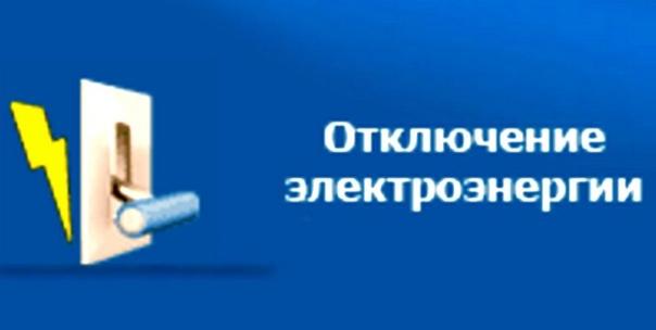 В связи с проведением работ на ТП-60 л.2 22.07.2021 с 09.00-