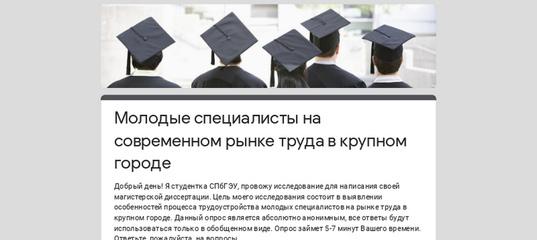 Молодые специалисты на современном рынке труда в крупном городе