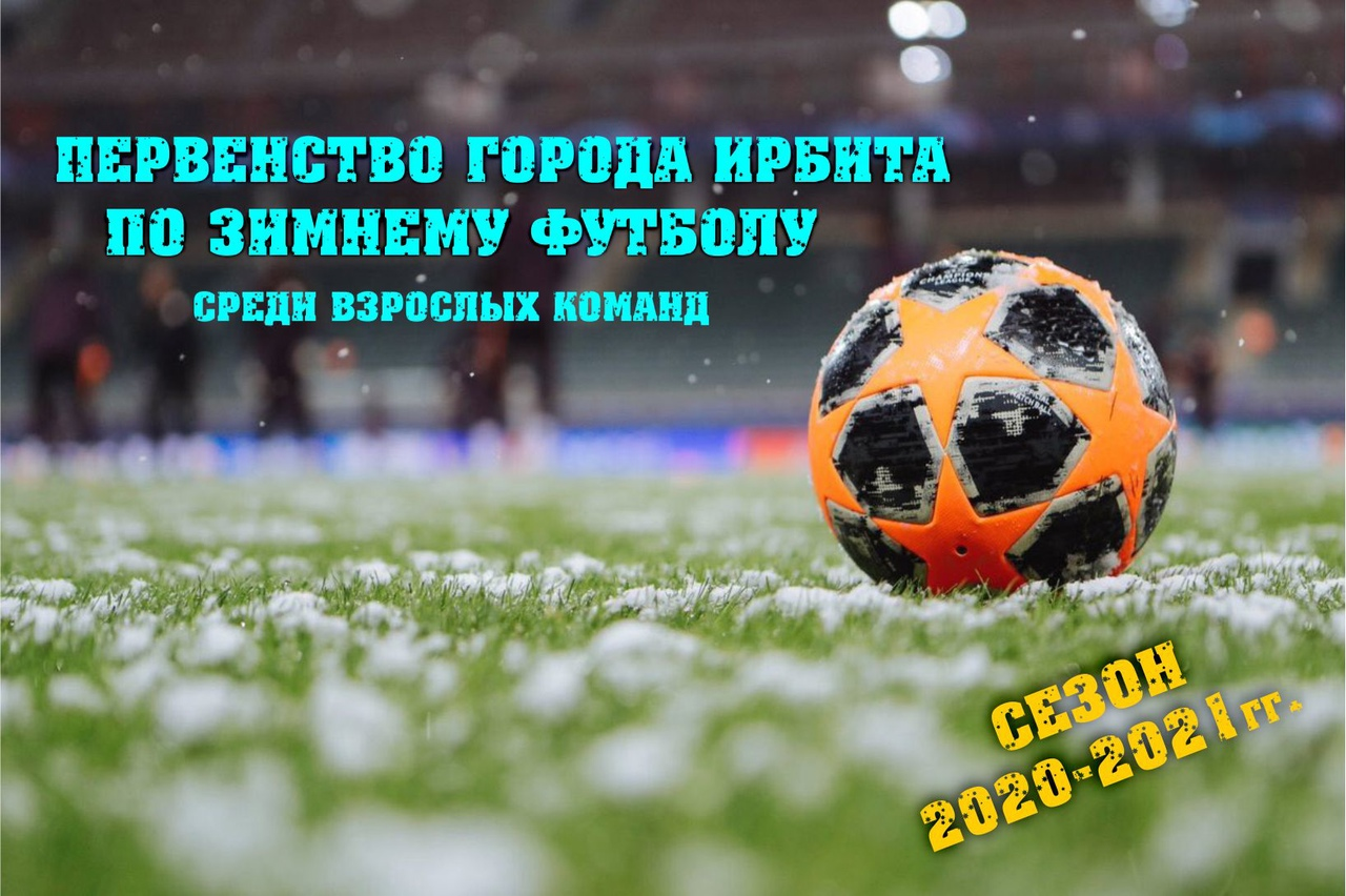 В воскресенье, 27 декабря 2020 года на стадионе «Юность» прошли игры четвертого тура первенства города Ирбита по зимнему футболу среди взрослых команд.