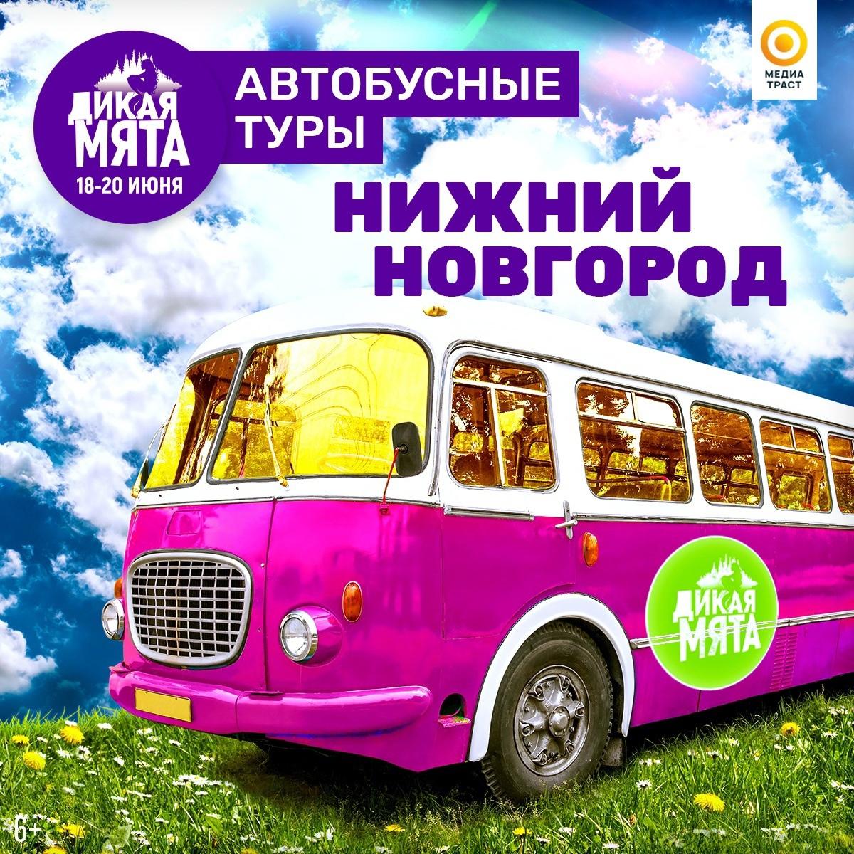 Афиша Нижний Новгород ДИКАЯ МЯТА: автобусный тур из Нижнего Новгорода