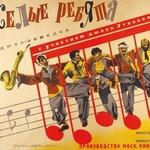 Марш веселых ребят — оригинал и переделки песни