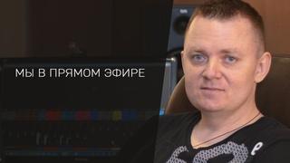 Олег Ивончик - Основы аранжировки [День второй]
