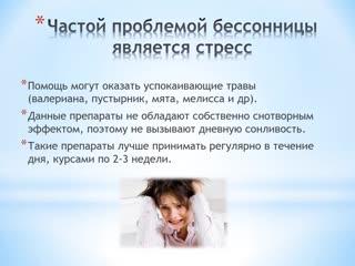 """Школа PRO """"Здоровье"""", тема занятия """"Здоровый сон"""""""