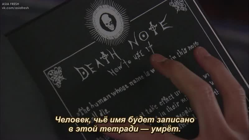 РУС СУБ Тетрадь смерти Death Note 01 эп 2015