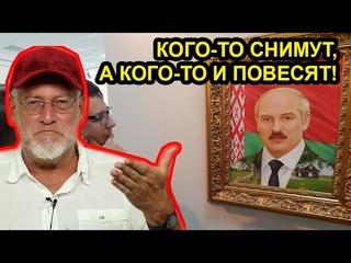 Судьба Лукашенко незавидна! Артемий Троицкий