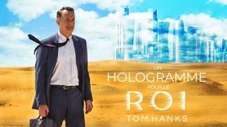 Un Hologramme Pour Le Roi - Film Complet en français (Avec TOM HANKS)