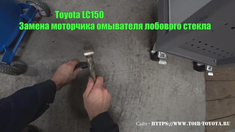 LC150 Замена моторчика омывателя лобового стекла