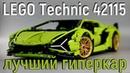LEGO Technic 42115 Lamborghini Sian (обзор/review)