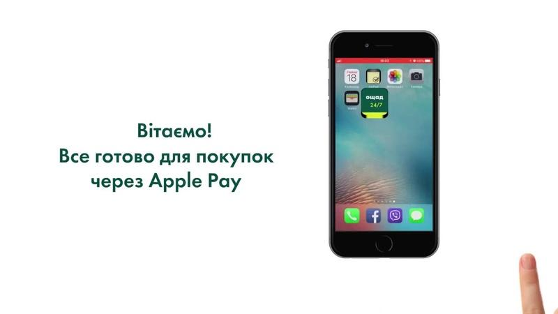 Ощадбанк Apple Pay інструкція як налаштувати і додати карту в Ощад 24 7