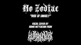 No Zodiac - Rise of Unholy (Vocal Cover by Roma Mityukhin