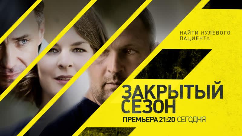 Закрытый сезон Премьера сериала
