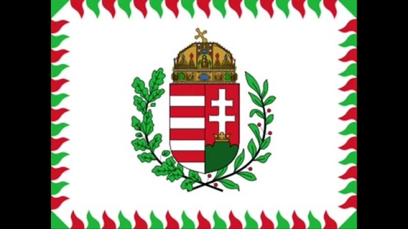 Венгерский военный марш Fejérváry induló
