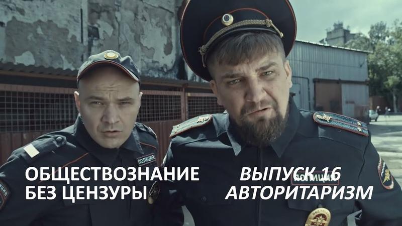 Выпуск 16 Авторитаризм