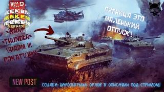 🎥☠↘War Thunder воскресные покатухи Советская ветка Б.Р-9.3  ↙ ☠☜РОЗЫГРЫШ ГОЛДЫ#WarThunder