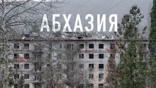 Абхазия 2021. Заброшенный город Акармара.
