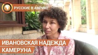 Ивановская надежда Камеруна. Первая серия нового проекта ФАН Русские в Африке