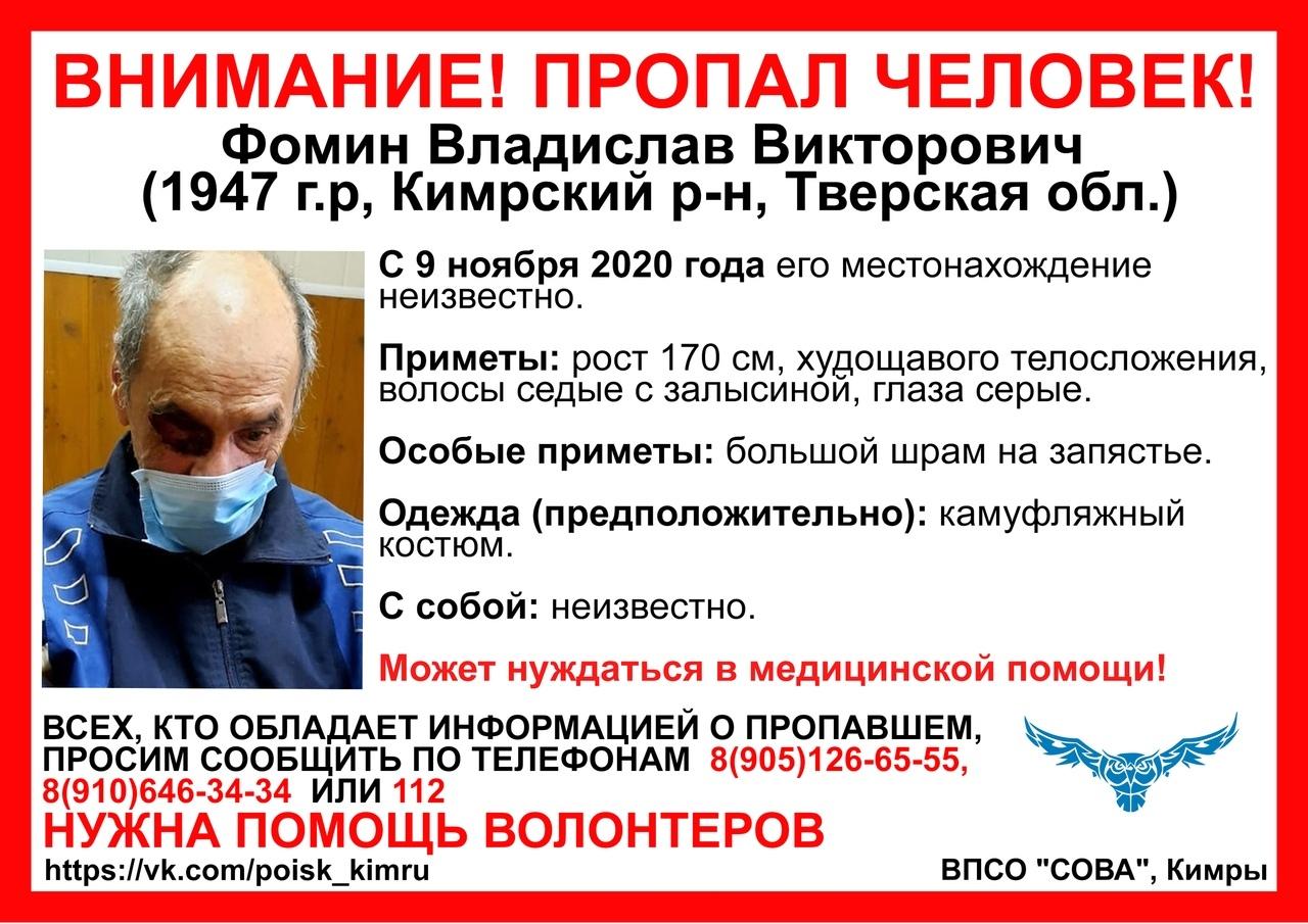 В Кимрском районе пропал пенсионер в камуфляжном костюме